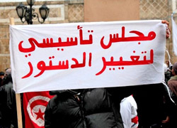 Political Protest Sign in Tunisia